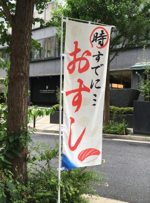 Osushi