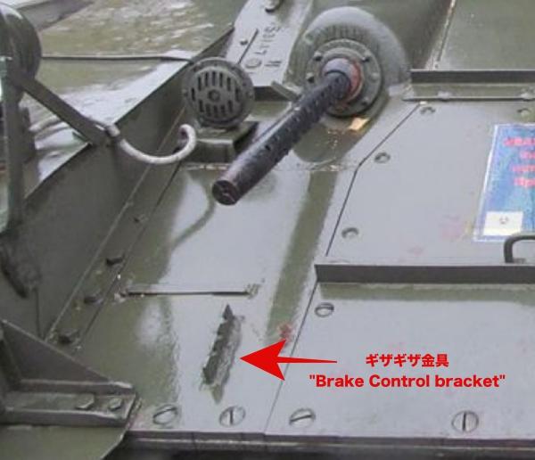 Brake_control_bracket
